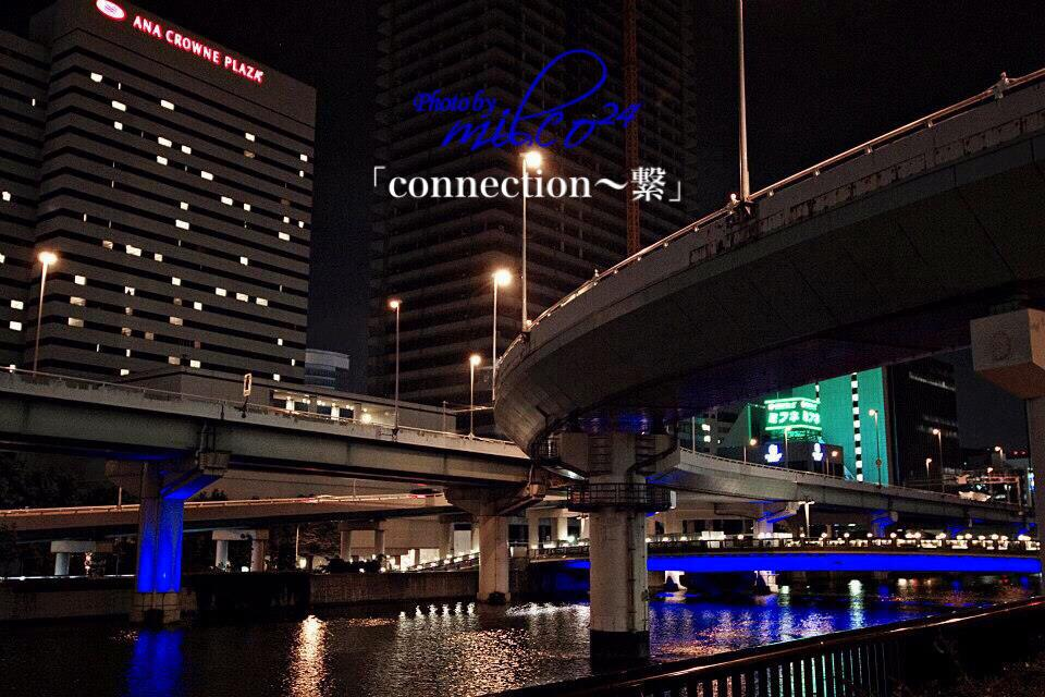 connection〜繋